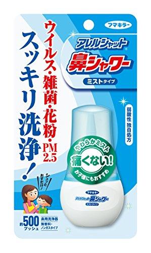 【送料無料】【フマキラー】アレルシャット 鼻シャワーミストタイプ【70ML】×24点セット まとめ買い特価!ケース販売 ( 4902424436754 )