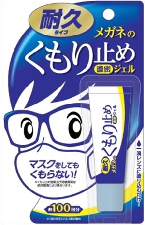 【送料込】【ソフト99】【メガネのくもり止】メガネのくもり止め 濃密ジェル【10G】×50点セット まとめ買い特価!ケース販売 ( 4975759201922 )