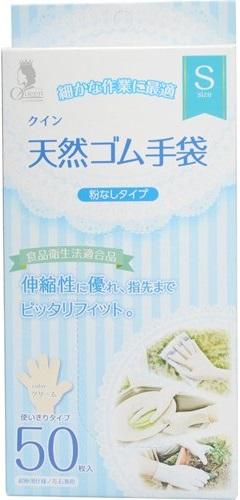 【送料無料・まとめ買い×040】宇都宮製作 クイン 天然ゴム手袋 Sサイズ 50枚入り ×040点セット(4976366012918)