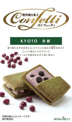 완매■■■콘펫티 교토 5개×6개 세트 향기나 깊은 우지 가루차와 오구라의 일본식 샌드 쿠키( 4901050111264 )