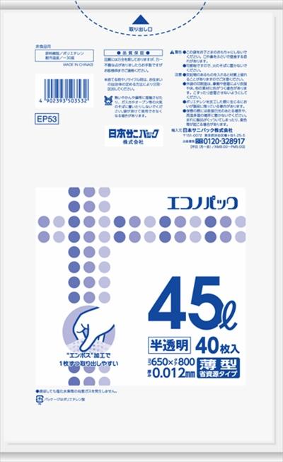 45L薄物省資源タイプ0.012mm厚 令和 早い者勝ちセール 日本サニパック エコノパック ゴミ袋 4902393503532 エコノパックエンボス半透明 40枚入り お買得 45リットルサイズ 半透明 EP53 NEW ARRIVAL