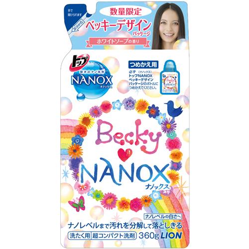 ライオン トップ ナノックス ホワイトソープ つめかえ用 360g ベッキー限定デザイン ホワイトソープの香り (NANOX 衣類用洗濯洗剤 詰め替え)※店舗併売のため売り切れの場合あり