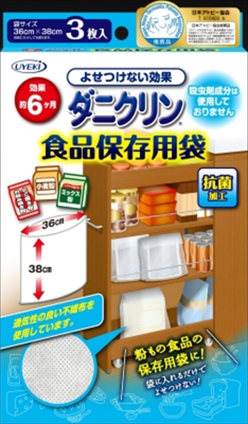 【送料無料】【UYEKI】【ダニクリン】ダニクリン食品保存用袋 3枚入×48点セット ★まとめ買い特価! ( 4968909057920 )