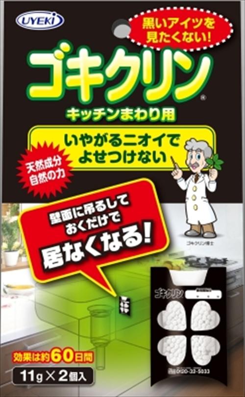 【まとめ買い×012】【UYEKI】【ゴキクリン】ゴキクリン キッチンまわり用 2個入 ×012点セット(4968909065918)