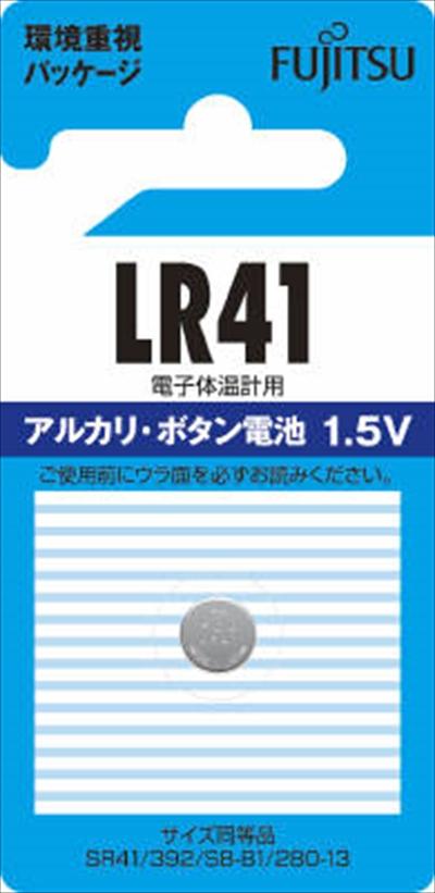 【100個で送料込】【FDK】【富士通】富士通アルカリボタン1個LR41C ( B ) N【0】×100点セット ( 4976680786700 )