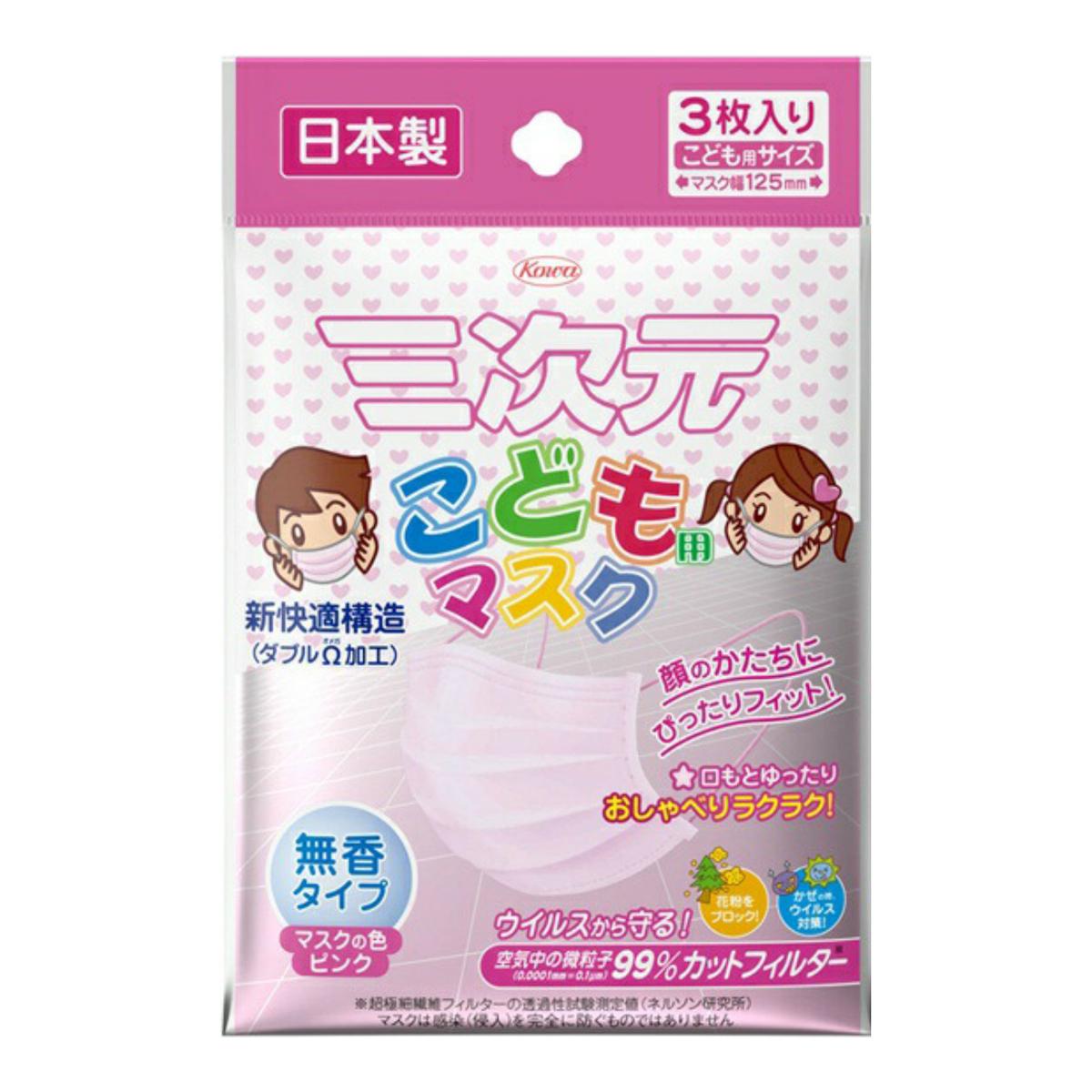 【送料無料】興和新薬 三次元マスク こども用 ピンク 3枚入り×200点セット 日本製 ( 4987067410705 )