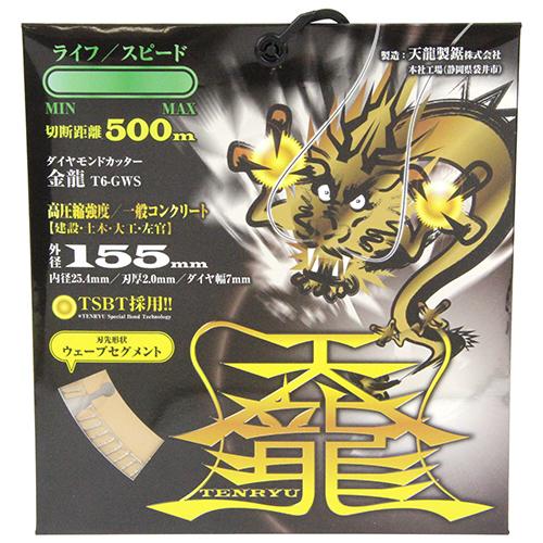 【送料込】天龍 TENRYU ダイヤモンドカッタ 金龍155 T6-GWS