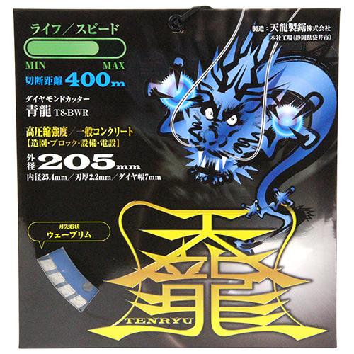 天龍 TENRYU ダイヤモンドカッタ 青龍205 T8-BWR