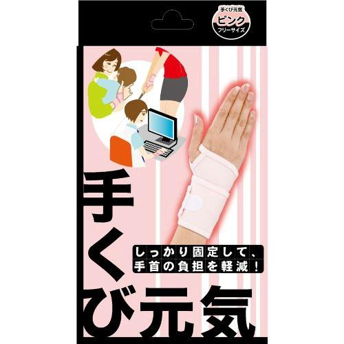 【送料無料・まとめ買い×10】テルコーポレーション 手首元気 ピンク フリー