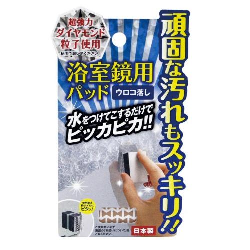 【送料無料・まとめ買い×040】浴室鏡用パッド ウロコ落し A-1101×040点セット(4573258540018)