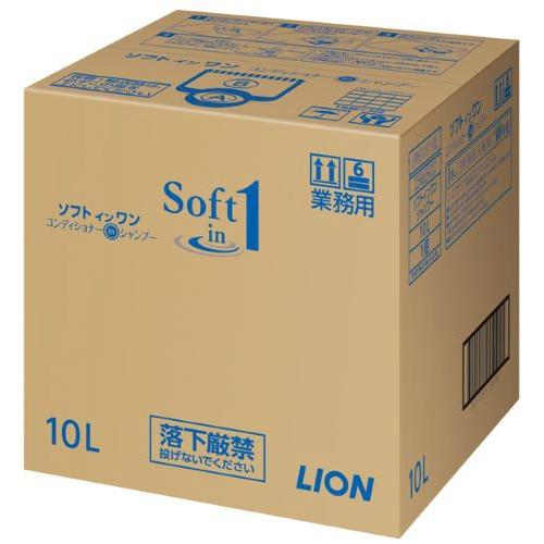 【送料込】ライオン ソフトインワン シャンプー 10L 業務用(ンディショナーinシャンプー)(4903301256502)
