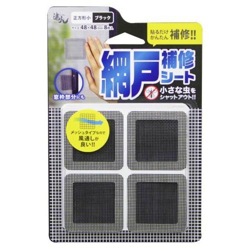 【送料込・まとめ買い×400】RNS-01BK 網戸補修シート 正方形小 ブラック ×400点セット(4956497040240)