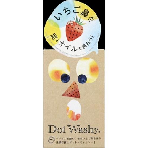 【96個で送料無料】ペリカン石鹸 ドットウォッシー 洗顔石鹸 75g×96点セット Dot Washy いちご鼻を洗う洗顔せっけん( 4976631478234 )