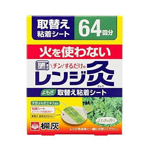 【24個で送料無料】桐灰 レンジ灸 取替え粘着シート 64枚 よもぎの香り×24点セット ( 4901548600799 )