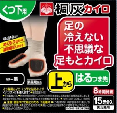 【16個で送料無料】桐灰 足の冷えない不思議な足もとカイロ 上からはるつま先 黒 15足 ×16点セット ( 4901548601062 )