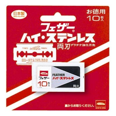 【まとめ買い×012】フェザー安全剃刃 ハイ・ステンレス両刃 10枚入( カミソリ・替刃・フェザー ) ×012点セット(4902470050508)