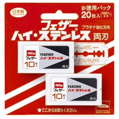 【288個で送料無料】フェザー安全剃刃 ハイ・ステンレス両刃20枚入×288点セット ( 4902470050522 )