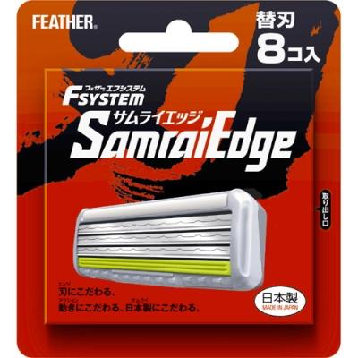 【まとめ買い×012】フェザー安全剃刀 フェザー エフシステム サムライエッジ 替刃 8コ入 (3枚刃 カミソリ 替え刃)×012点セット(4902470254098)