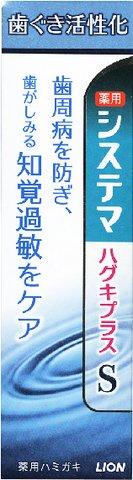 【送料無料】ライオン システマ ハグキプラスS ハミガキ 95G×60点セット 医薬部外品(知覚過敏歯磨き)(4903301231073)