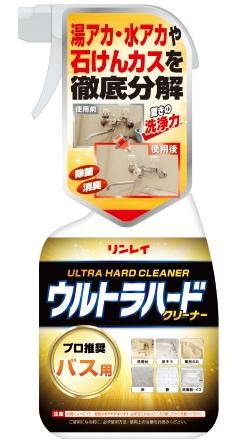 【送料無料】リンレイ ウルトラハードクリーナー バス用 700ML×12点セット ( 掃除 お風呂 プロ仕様 ) ( 4903339414813 )