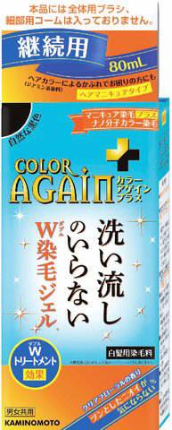 【36個で送料無料】加美乃素本舗 カラーアゲインプラス 自然な黒色 ( 継続用 ) ×36点セット ( 4987046850089 )