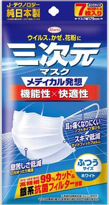 【送料無料】興和新薬 三次元マスク ふつうサイズ 7枚入×200点セット 日本製  ( 使い捨てマスク コーワ 3次元 ) ( 4987067418909 )