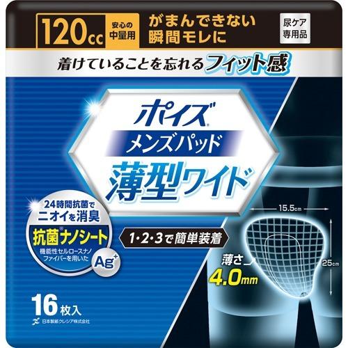 【送料込・まとめ買い×012】ポイズ メンズパッド 薄型ワイド 安心の中量用 120cc 16枚入×012点セット(4901750880194)