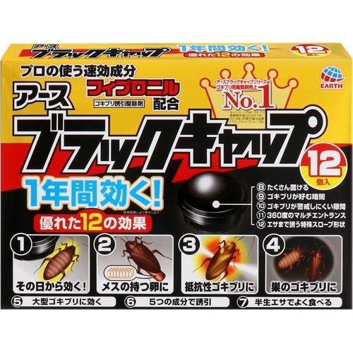 【・まとめ買い×3】アース製薬 ブラックキャップ 12コ入×3点セット 医薬部外品 ( ゴキブリ駆除剤 ) ( 4901080206213 )