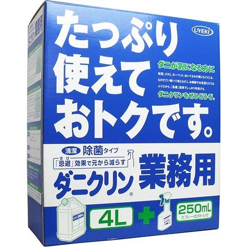 ダニクリン業務用 除菌タイプ 250mLスプレー式ボトル付き(4L)