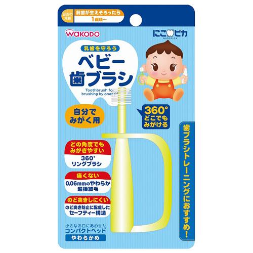 【送料無料・まとめ買い×10】和光堂 にこピカ ベビー歯ブラシ 自分でみがく用 やわらかめ