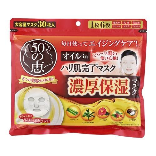 【24個で送料無料】ロート製薬 50の恵 オイルin ハリ肌完了マスク 30枚×24点セット ( 4987241143573 )