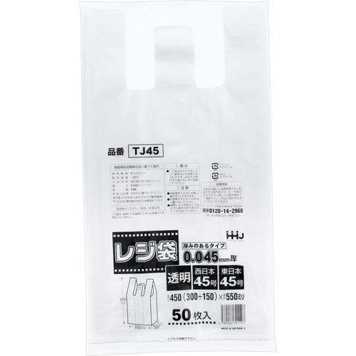 ポリ袋 取っ手付きレジ袋 厚手 透明 TJ45(50枚入*10コパック)