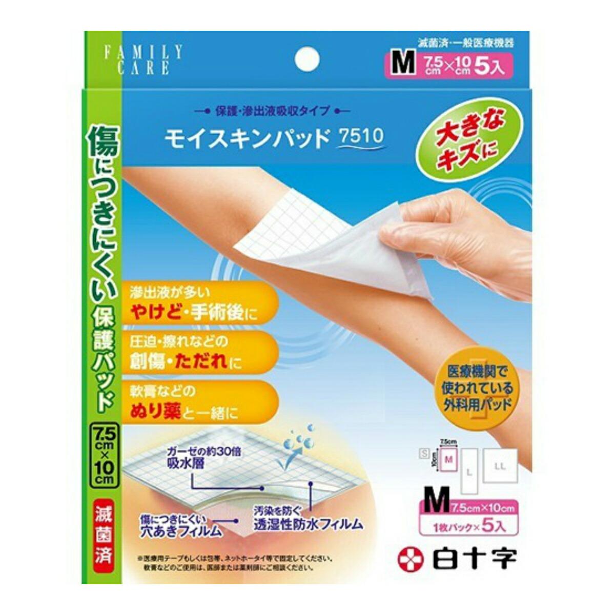 【送料込】FC モイスキンパッド 7510 M 5枚入×80個セット ( 4987603190979 )