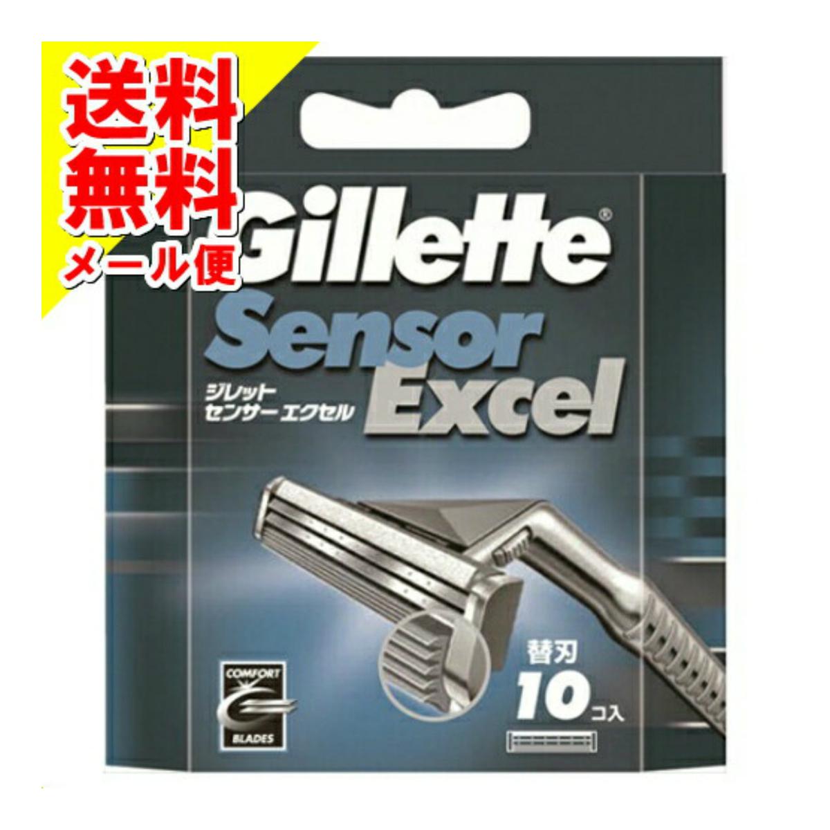 【メール便】【ジレット】【ジレツト】ジレット センサーエクセル専用替刃 10個入【10個】