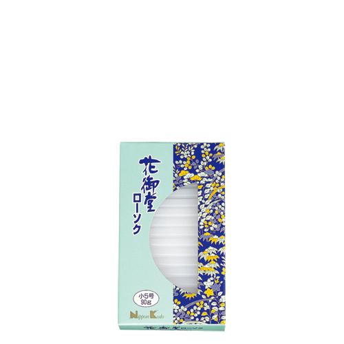 【送料無料・まとめ買い×120】日本香堂 ローソク 「 花御堂ローソク 小5号 90g 」×120点セット(4902125997462)