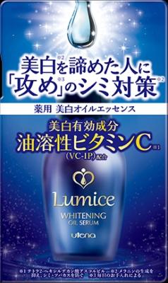【36個で送料無料】ウテナ ルミーチェ 美白オイルエッセンス ( 内容量:30ML ) ×36点セット ( 4901234387812 )