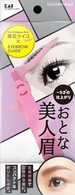 【120個で送料込】貝印 アイブローガイド おとな美人眉 ( 内容量:1個 ) ×120点セット ( 4901601288520 )