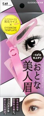 【120個で送料込】貝印 アイブローテンプレート おとな美人眉 ( 内容量:1個 ) ×120点セット ( 4901601288551 )