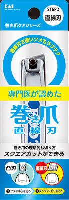【120個で送料無料】貝印 巻き爪用直線刃ツメキリ ( 内容量:1個 ) ×120点セット ( 4901601288759 )