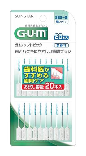 【80個で送料無料】サンスター ガムソフトピック 無香料SSS~S ( 内容量:20本 ) ×80点セット ( 4901616216051 )
