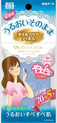 テカリのないうるおいすべすべ肌。皮脂だけをすばやく吸収する特殊フィルムなので、余分なテカリだけをとって、水分はそのままキープします。(油取り紙 あぶら 顔) 白元 STF オイルクリアフィルム 75枚 (皮脂吸収特殊フィルム テカリ対策) (4902407040930)