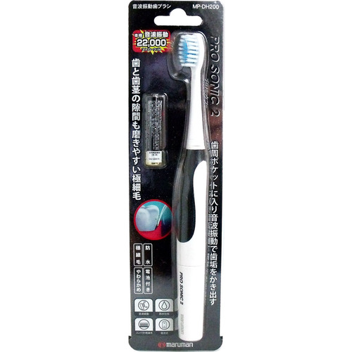 欠品 【144個で送料込】マルマンプロダクツ 音波振動歯ブラシ プロソニックツー ブラック DH200BK ( 電動ハブラシ ) ×144点セット ( 4902907796702 )