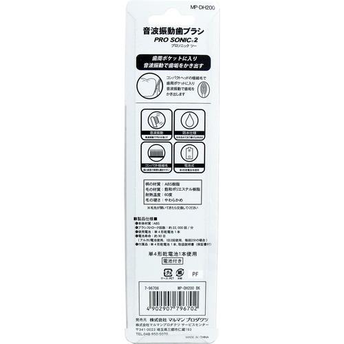 Marman products ultrasonic vibrating toothbrush Pro Sonic too black DH200BK  (electric toothbrush, etc) (4902907796702)