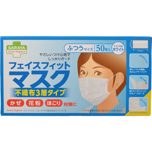 Smart hygiene mask usually 50 copies (4973512511349)