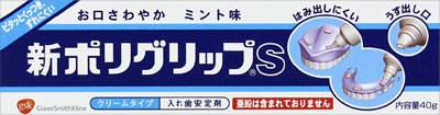 4901080701015 【送料無料】アース製薬 ( 40G×144点セット ポリグリップS ) まとめ買い特価!ケース販売