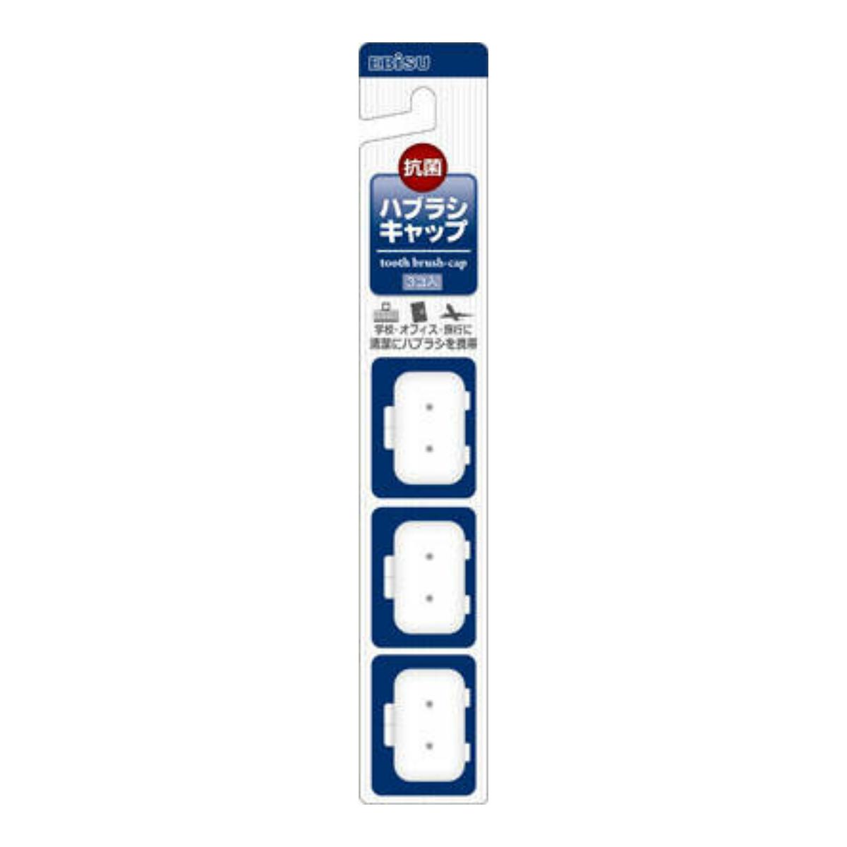 【送料無料】エビス エビスハブラシキャップ抗菌 大人用 3個入り×240点セット まとめ買い特価!ケース販売 ( 4901221711309 )