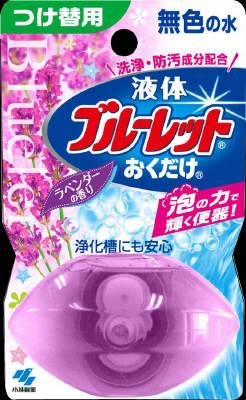 【送料込】小林製薬 液体ブルーレットおくだけ 付替 ラベンダー 70ML×48点セット まとめ買い特価!ケース販売 ( 4987072069813 )