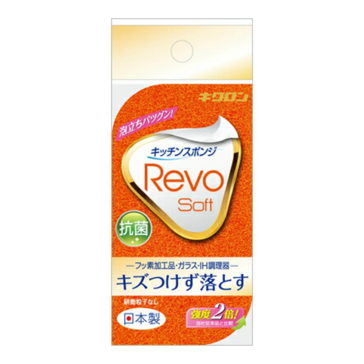【送料無料】キクロン キクロンレボ・ソフト オレンジ 1個 泡立ち・水切れに優れた高通気性スポンジ×120点セット まとめ買い特価!ケース販売 ( 4548404101887 )
