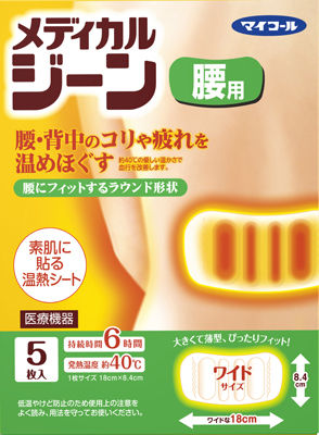 【送料無料】エステー メディカルジーン 腰用 5枚 ( 素肌に貼る温熱シート ) ×30点セット まとめ買い特価!ケース販売 ( 4902899003642 )