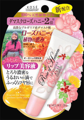 Corsair Cosme port rose of heaven lip essence 10 G (lip essence)